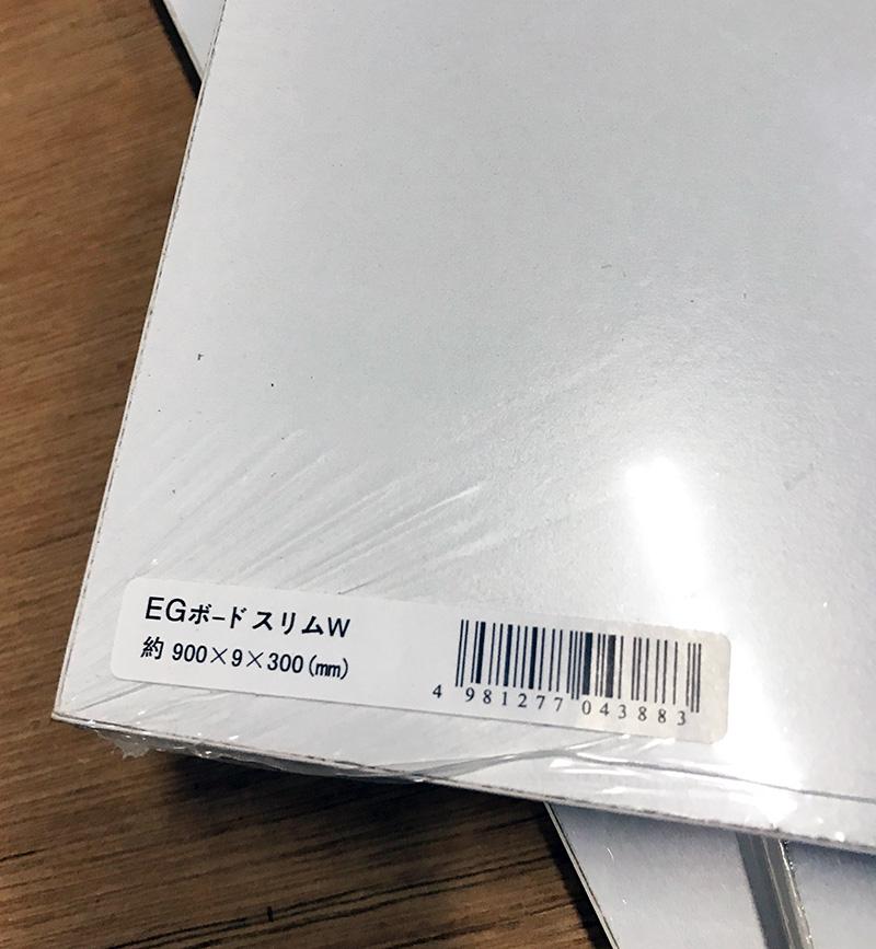 EGボードスリム